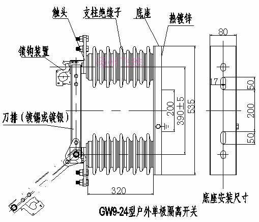 HGW9型户外单极高压隔离开关采用硅橡胶合成绝缘子、铜附件、不锈钢紧固件及底座,具有良好的防污及耐腐蚀能力,且重量轻、安装方便、无需周期性清扫和维护。(H)GW9型户外单极高压隔离开关由底座、绝缘子、导电部分、保险钩等部分组成。导电片上装有保险钩,合闸后即自行闭锁,不会因自重或电动力作用而自动分闸。隔离开关用绝缘棒钩进行合分操作。隔离开关设计成单极结构,在三相线路中进行单相分合的分别控制。